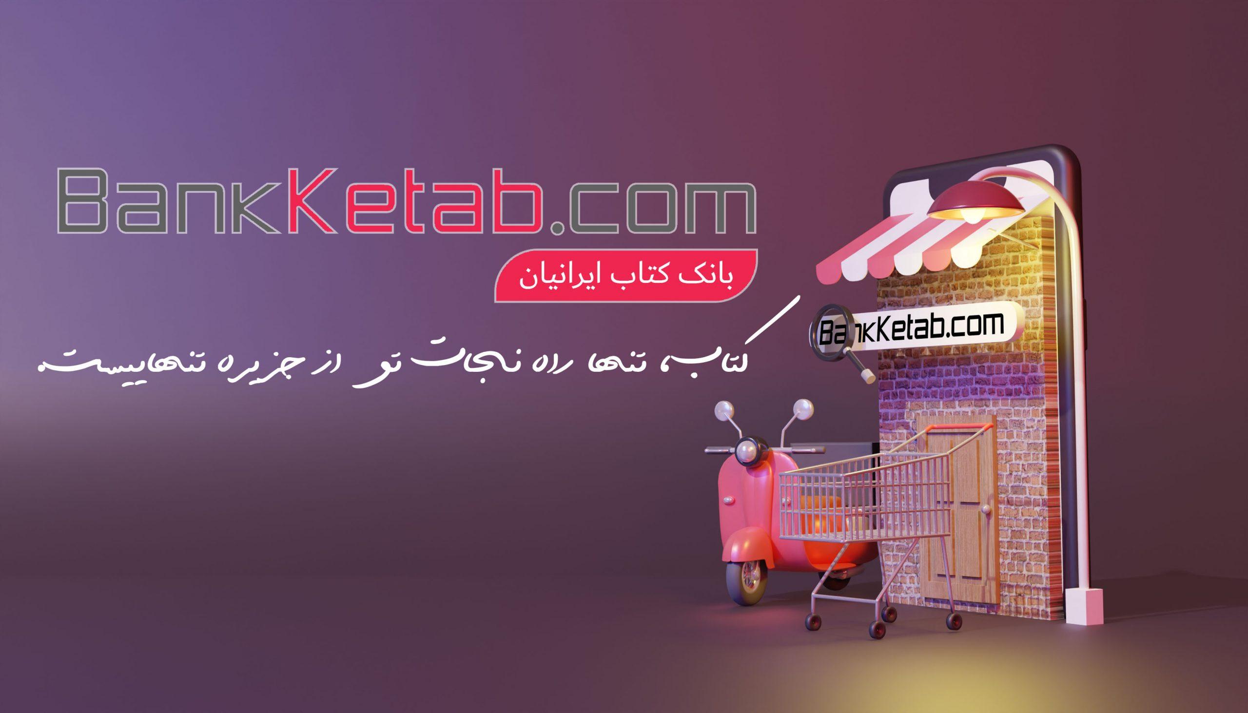 رونمایی نسخه جدید بانک کتاب ایرانیان