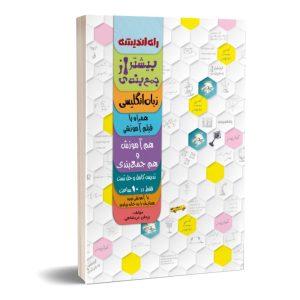 کتاب بیشتر از جمعبندی زبان راه اندیشه