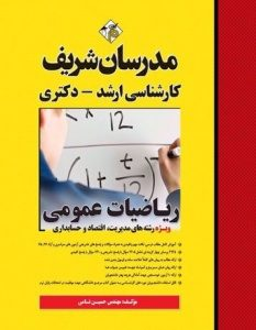 ریاضیات عمومی ویژه حسابداری و مدیریت و علوم اقتصادی