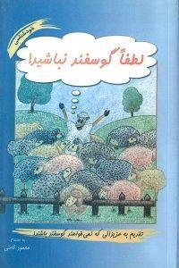 لطفا گوسفند نباشید نامن