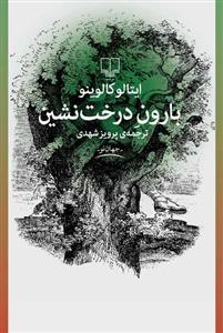 بارون درخت نشین ترجمه پرویز شهدی نشرچشمه