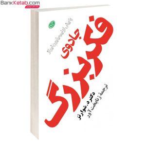 کتاب جادوی فکر بزرگ نشر مروارید