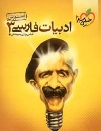 آموزش ادبیات فارسی3