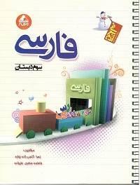 کتاب آدم برفی فارسی سوم دبستان