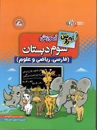 کتاب به روش آموزش سوم دبستان واله