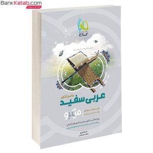 کتاب میکرو عربی سفید جامع انتشارات گاج