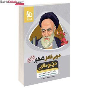 کتاب میکرو طلایی عربی کامل کنکور انتشارات گاج