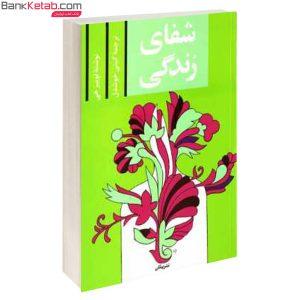 کتاب شفای زندگی اثر لوئیز ال هی ترجمه گیتی خوشدل