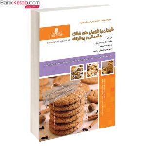مجموعه سوالات شیرینی پز شیرینی خشک مقدماتی و پیشرفته