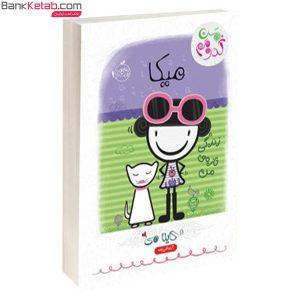 کتاب من کدومم میکا زندگی تازه من
