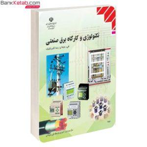 کتاب درسی تکنولوژی و کارگاه برق صنعتی