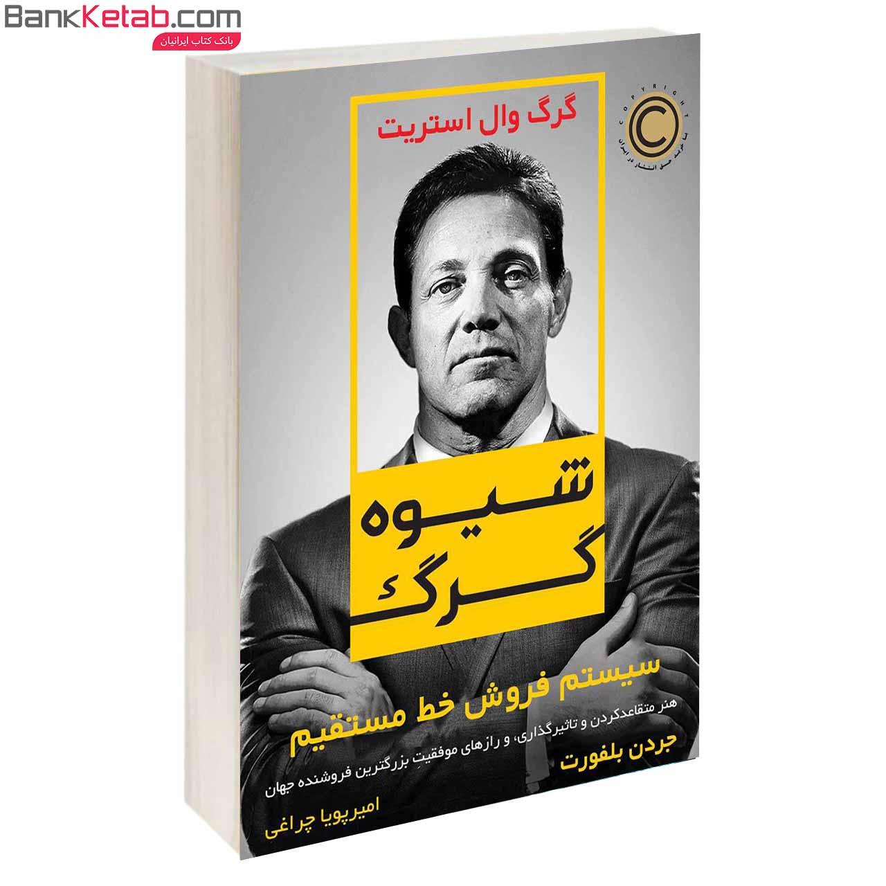 کتاب شیوه گرگ از جردن بلفورت نشر نوین