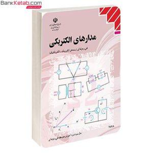 کتاب درسی مدارهای الکتریکی