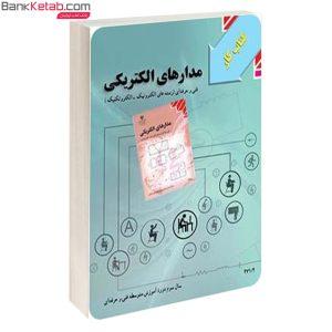 کتاب کار درسی مدارهای الکتریکی