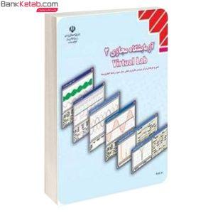 کتاب درسی آزمایشگاه مجازی2
