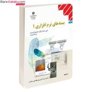 کتاب درسی بسته های نرم افزاری1