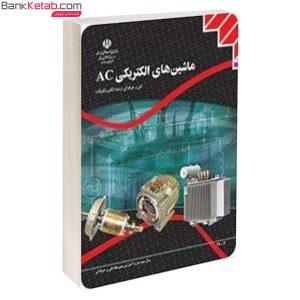 کتاب درسی ماشین های الکتریکیAC