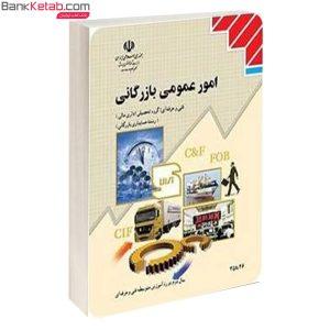 کتاب درسی امور عمومی بازرگانی