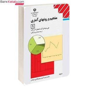 کتاب درسی مفاهیم و روش های آماری