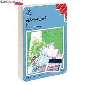 کتاب درسی اصول حسابداری1