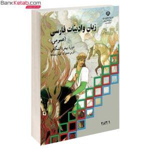 کتاب درسی زبان و ادبیات فارسی پیش دانشگاهی
