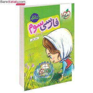 کتاب کار فارسی سوم خیلی سبز