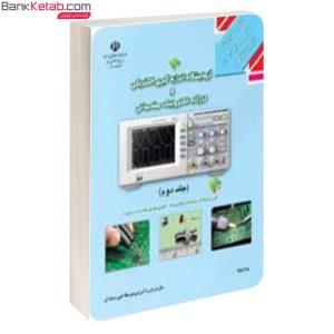 کتاب درسی آزمایشگاه اندازه گیری الکتریکی2
