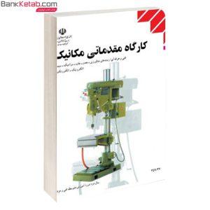 کتاب درسی کارگاه مقدماتی مکانیک