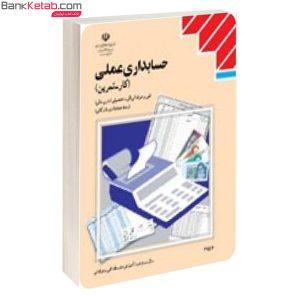 کتاب درسی حسابداری عملی کار و تمرین