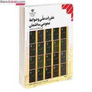 کتاب درسی مقررات ملی و ظوابط عمومی ساختمان