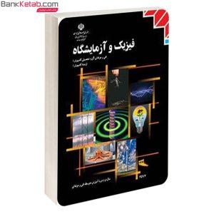 کتاب درسی فیزیک و آزمایشگاه