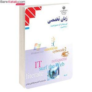 کتاب درسی زبان تخصصی
