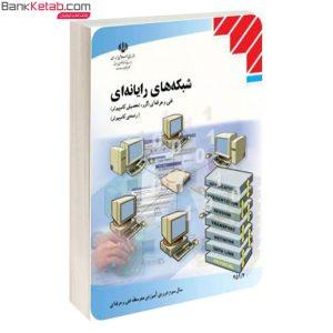 کتاب درسی شبکه های رایانه ای