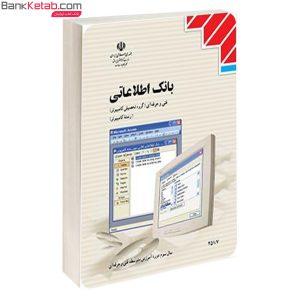 کتاب درسی بانک اطلاعاتی
