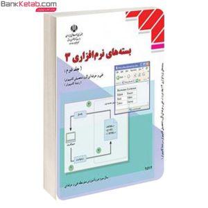 کتاب درسی بسته های نرم افزاری 3