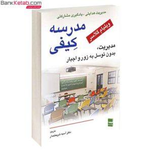 کتاب مدرسه کیفی نشر رسا