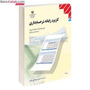 کتاب درسی کاربرد رایانه در حسابداری