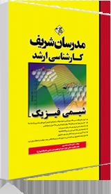 کتاب شیمی فیزیک ارشد مدرسان شریف