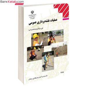 کتاب درسی عملیات نقشه برداری عمومی