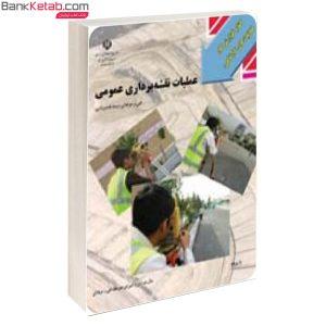کتاب کار درسی عملیات نقشه برداری عمومی