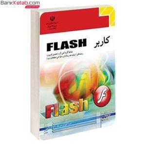 کتاب درسی کاربرFLASH
