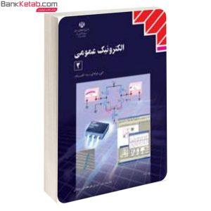 کتاب درسی الکترونیک عمومی2