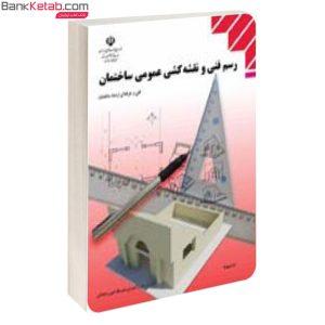 کتاب درسی رسم فنی و نقشه کشی عمومی ساختمان