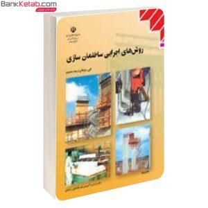 کتاب درسی روش های اجرایی ساختمان سازی
