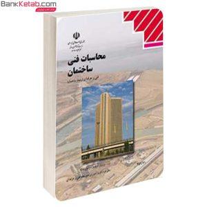 کتاب درسی محاسبات فنی ساختمان