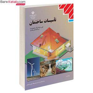 کتاب درسی تأسیسات ساختمان