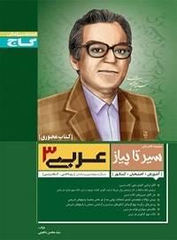 کتاب سیر تا پیاز عربی 3 گاج