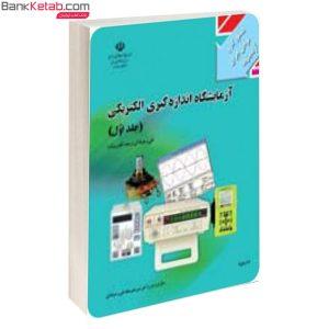 کتاب درسی آزمایشگاه اندازه گیری الکتریکی1