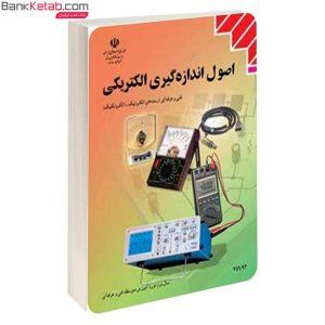 کتاب درسی اصول اندازه گیری الکتریکی