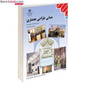 کتاب درسی مبانی طراحی معماری
